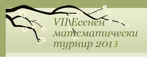 Седми Есенен турнир по математика – София 2013