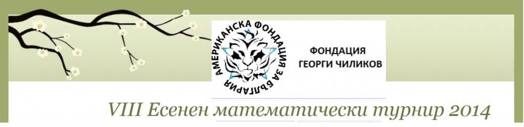 VIII Есенен турнир по математика – София 2014г.